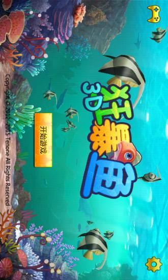 3D狂暴鱼