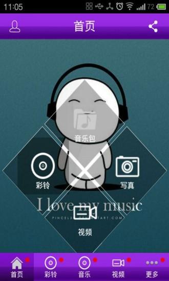网络流行音乐