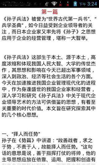 孙子兵法与三十六计译文