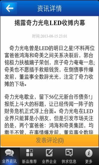 中国LED灯具网