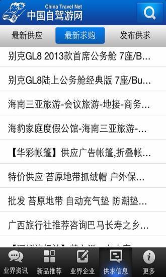 中国自驾游网