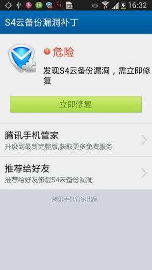 工具必備免費app推薦|S4云备份漏洞补丁線上免付費app下載|3C達人阿輝的APP