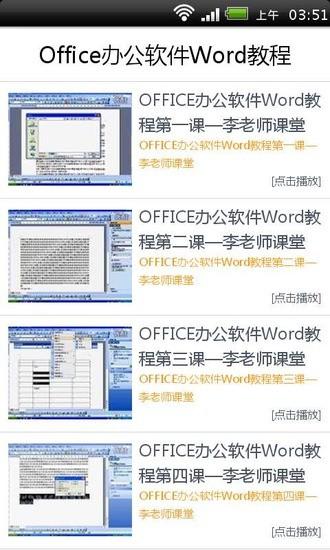 Office办公软件Word教程