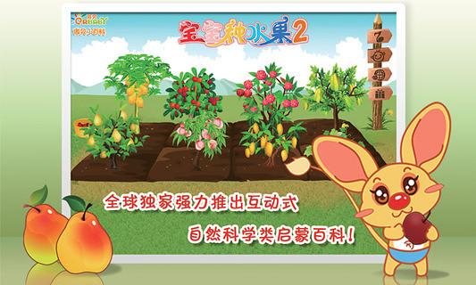 宝宝种水果2