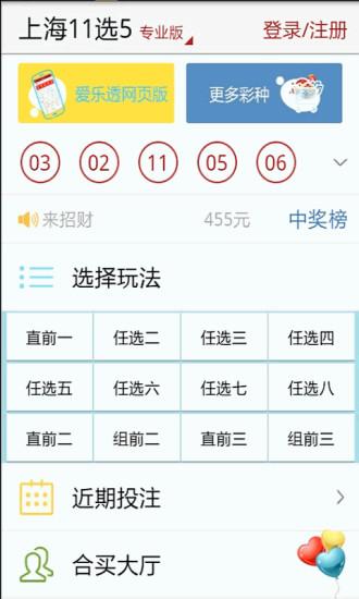彩票11选5官方专业版