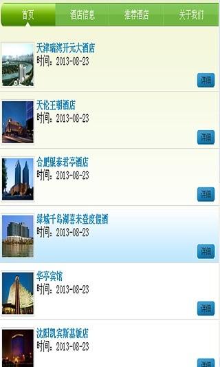 中国宾馆酒店网