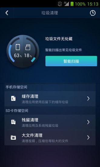 【免費社交App】安卓优化大师(国际版)-APP點子