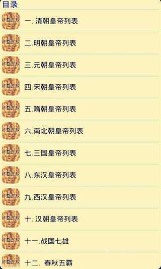 中国历史朝代皇帝列表大全