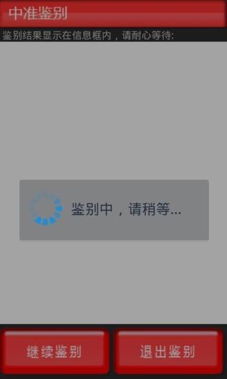 玩生活App 中准鉴别免費 APP試玩
