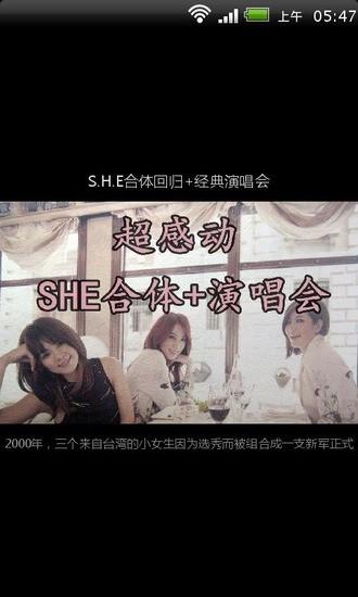 S.H.E合体回归+经典演唱会