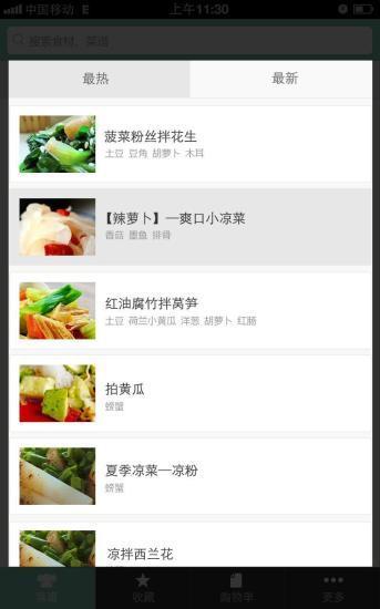 玩生活App|豆果粥饭大全免費|APP試玩