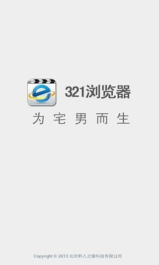 321浏览器