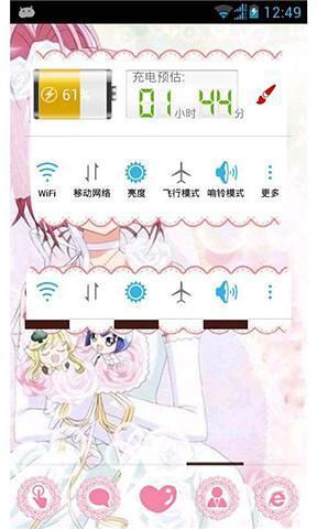 守护甜心91主题 美化版