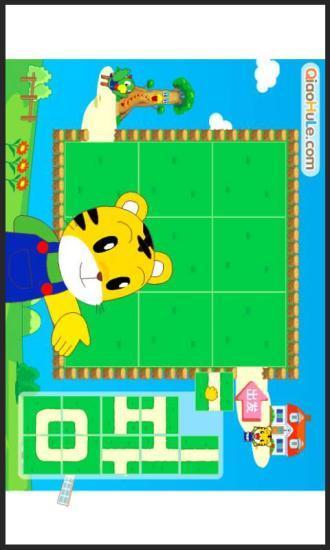 巧虎儿童系列游戏