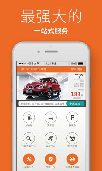 4S在线-全国首款免费24小时汽车救援