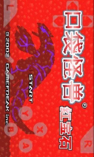 口袋妖怪红宝石精装版