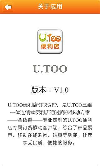 U.Too便利店
