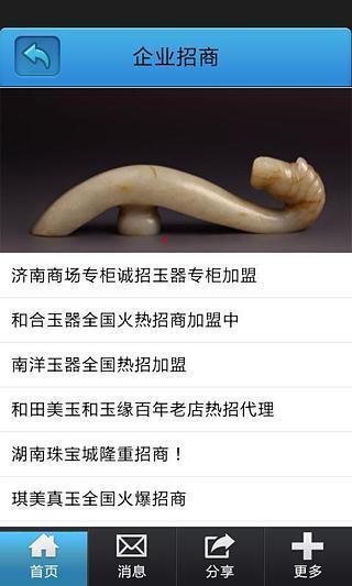 中国玉器门户