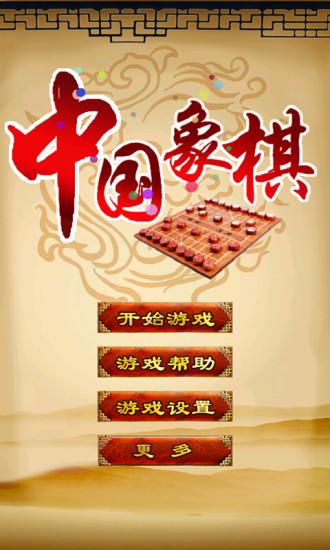 中國象棋遊戲 - 遊戲天堂