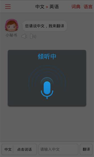 玩商業App|同声翻译超级版免費|APP試玩