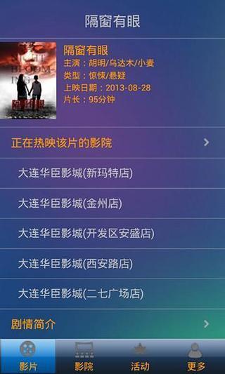 電視連續劇 android app | 資訊下載