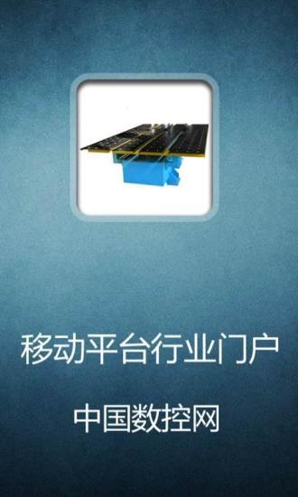 中国数控网