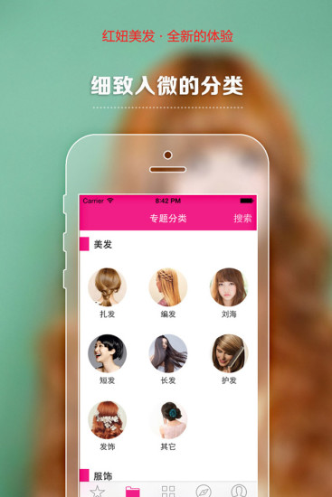 玩免費休閒APP|下載精选化妆发型图解 app不用錢|硬是要APP