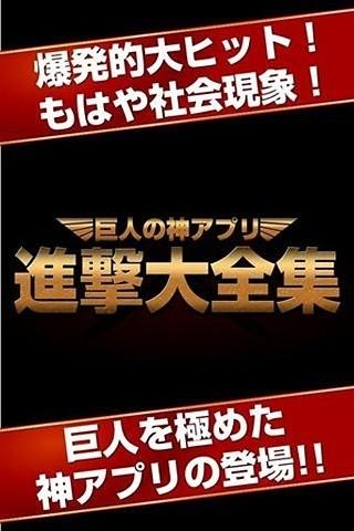 進撃大全集~巨人の神アプリ※穴埋めクイズ 動画 考察 辞典~