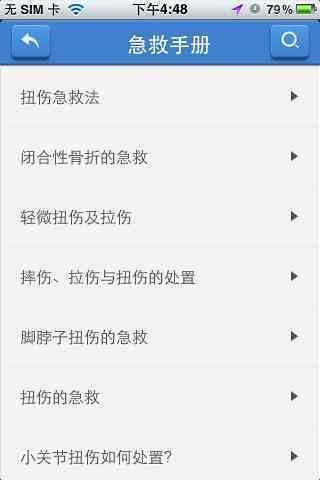 福利會社 - Android Apps on Google Play