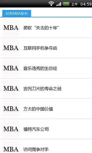 经典MBA案例