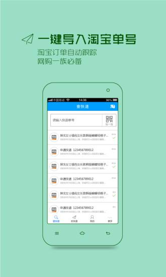 微快递 生活 App-癮科技App