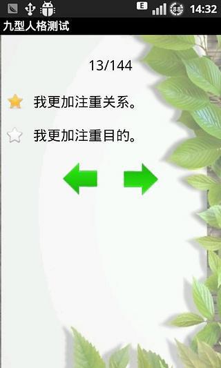 玩娛樂App|性格测试:九型人格免費|APP試玩