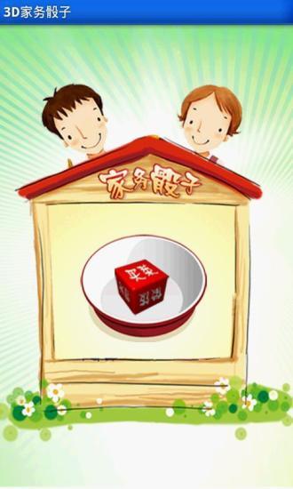 3D家务骰子