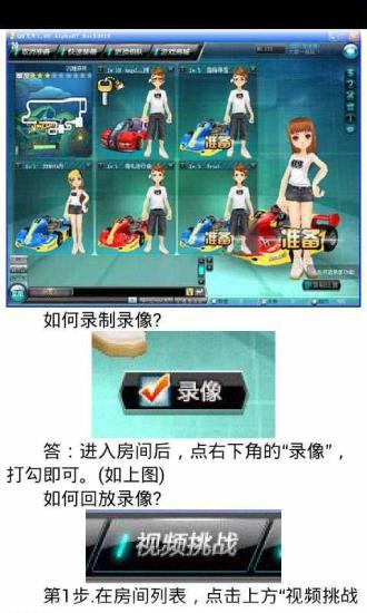 【免費賽車遊戲App】3D极速竞技游戏飞车-APP點子