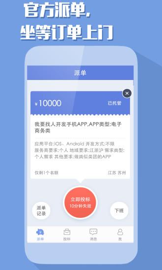 生活必備免費app推薦|猪八戒抢单宝線上免付費app下載|3C達人阿輝的APP