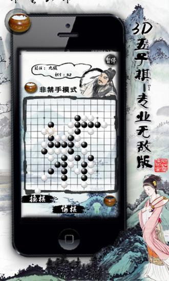 3D五子棋-专业无敌版