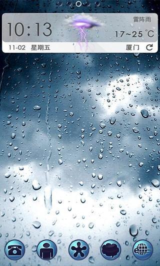 宝软3D主题-悲伤的雨季