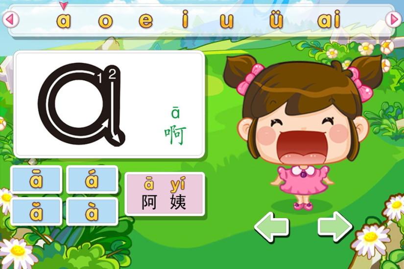 宝宝学汉语拼音字母和识字-汉字学习