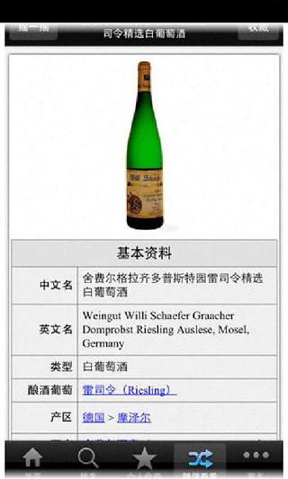 红酒百科---葡萄酒大全