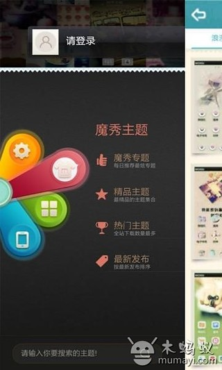 玩工具App|甜心魔秀桌面主题 (壁纸美化软件)免費|APP試玩