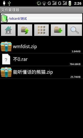 玩免費工具APP|下載rar+zip超强解压工具 app不用錢|硬是要APP