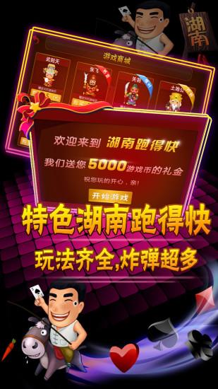 【免費棋類遊戲App】湖南跑得快-APP點子