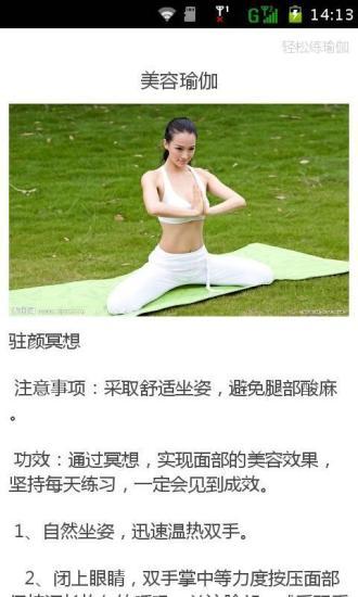 轻松练瑜伽