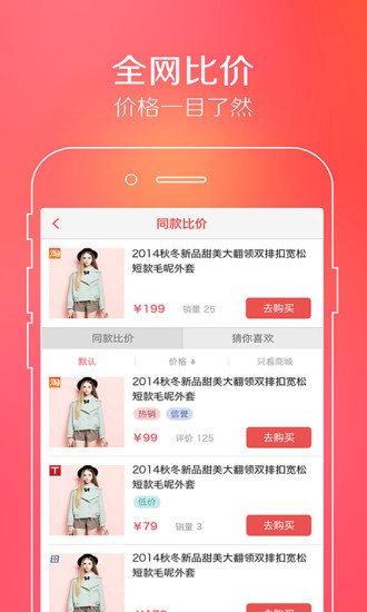 淘淘搜- 比价团购优惠- Mobile App Ranking in Apple App Store