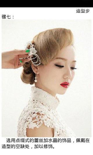 时尚新娘美妆造型大全
