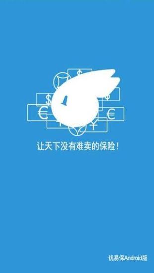 免費下載生活APP|优易保 app開箱文|APP開箱王