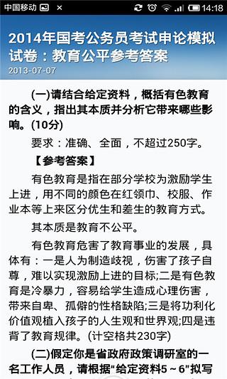 神魔战仙 - 3533手机游戏 - 手机世界