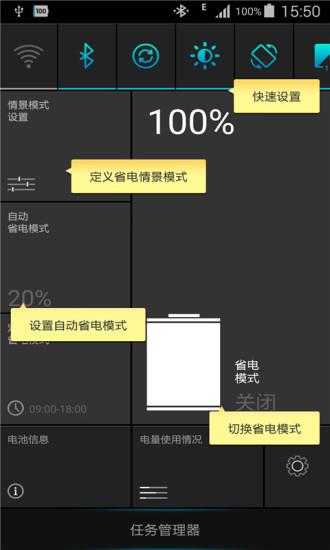 手机电池优化管家