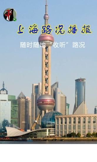 上海路况播报