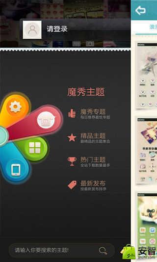freeQ版魔秀桌面主题 (壁纸美化软件) 2